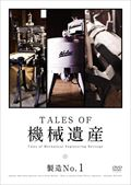 TALES OF 機械遺産 〜製造No.1〜