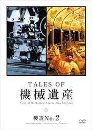 TALES OF 機械遺産 〜製造No.2〜