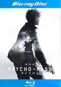 【Blu-ray】劇場版「PSYCHO-PASS サイコパス」