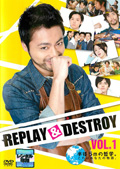 REPLAY&DESTROY VOL.1