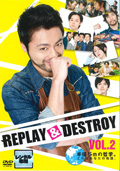 REPLAY&DESTROY VOL.2