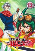 遊☆戯☆王ARC-V 13