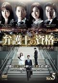 弁護士の資格〜改過遷善 Vol.5