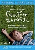 【Blu-ray】6才のボクが、大人になるまで。