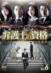 弁護士の資格〜改過遷善 Vol.6