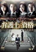 弁護士の資格〜改過遷善 Vol.7