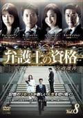 弁護士の資格〜改過遷善 Vol.8