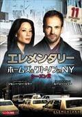エレメンタリー ホームズ&ワトソン in NY シーズン2 vol.11