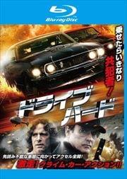 【Blu-ray】ドライブ・ハード