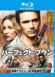 【Blu-ray】パーフェクト・プラン