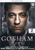 GOTHAM/ゴッサム <ファースト・シーズン> Vol.2