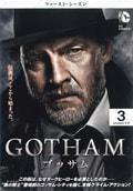GOTHAM/ゴッサム <ファースト・シーズン> Vol.3