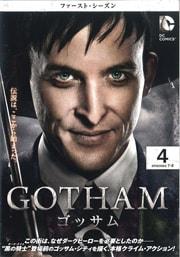 GOTHAM/ゴッサム <ファースト・シーズン> Vol.4