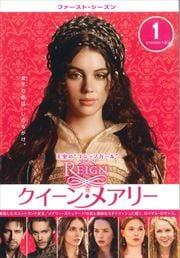 REIGN/クイーン・メアリー <ファースト・シーズン> Vol.1