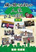 綾小路きみまろの人生ひまつぶし 第2巻 滋賀・青森編
