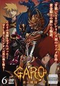 牙狼<GARO>-炎の刻印- Vol.6