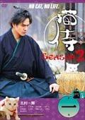 ドラマ 猫侍 SEASON2 第1巻