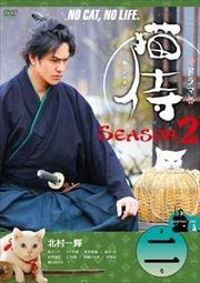 ドラマ 猫侍 SEASON2 第2巻