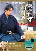 ドラマ 猫侍 SEASON2 第3巻