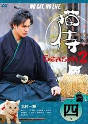 ドラマ 猫侍 SEASON2 第4巻