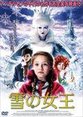 雪の女王 (2014)