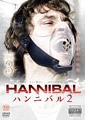 HANNIBAL/ハンニバル シーズン2 VOL.3