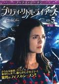 プリティ・リトル・ライアーズ <フィフス・シーズン> Vol.5