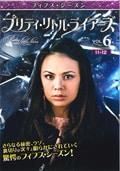 プリティ・リトル・ライアーズ <フィフス・シーズン> Vol.6
