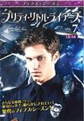プリティ・リトル・ライアーズ <フィフス・シーズン> Vol.7