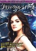 プリティ・リトル・ライアーズ <フィフス・シーズン> Vol.8