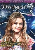 プリティ・リトル・ライアーズ <フィフス・シーズン> Vol.9