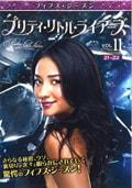 プリティ・リトル・ライアーズ <フィフス・シーズン> Vol.11