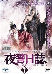 夜警日誌 Vol.7