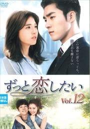 ずっと恋したい Vol.12
