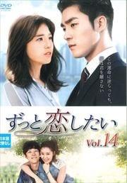 ずっと恋したい Vol.14