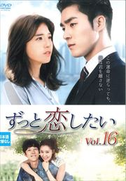 ずっと恋したい Vol.16