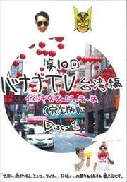 第10回 バナナTV〜台湾編 イマドキ女子のビューティー旅〜 【完全版】 DISC-1