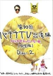 第10回 バナナTV〜台湾編 イマドキ女子のビューティー旅〜 【完全版】 DISC-2