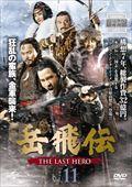 岳飛伝 -THE LAST HERO- vol.11