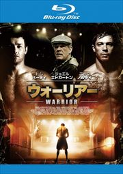 【Blu-ray】ウォーリアー