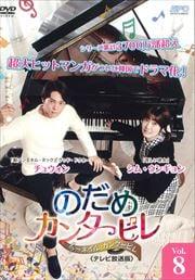 のだめカンタービレ〜ネイル カンタービレ <テレビ放送版> Vol.8