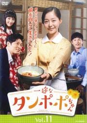 一途なタンポポちゃん <テレビ放送版> Vol.11