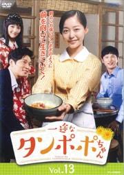 一途なタンポポちゃん <テレビ放送版> Vol.13
