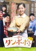 一途なタンポポちゃん <テレビ放送版> Vol.15