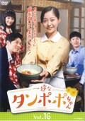 一途なタンポポちゃん <テレビ放送版> Vol.16
