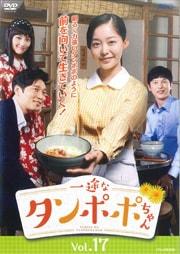 一途なタンポポちゃん <テレビ放送版> Vol.17