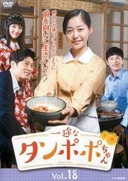 一途なタンポポちゃん <テレビ放送版> Vol.18