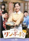 一途なタンポポちゃん <テレビ放送版> Vol.19