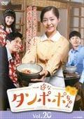 一途なタンポポちゃん <テレビ放送版> Vol.20
