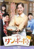 一途なタンポポちゃん <テレビ放送版> Vol.21